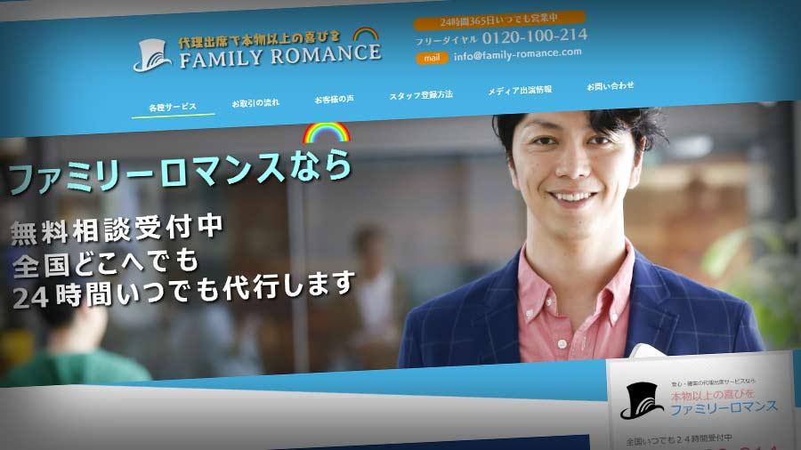 Portada web de Family Romance Co., Ltd.